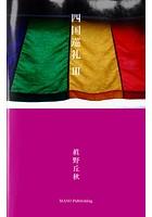 四国巡礼 III ――眞野丘秋...