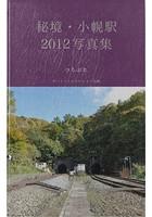 日本一の秘境駅・小幌駅 201...