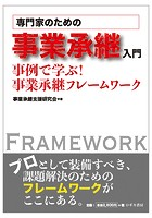 専門家のための事業承継入門 事例で学ぶ! 事業承継フレームワーク