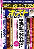 週刊ポスト 2020年 4月10日号