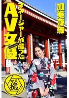 加美杏奈デジタル写真集『マネー...