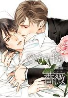 ひかげの薔薇【電子限定完全版】