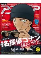 アニメディア 2021年6月号