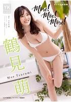 鶴見萌 デジタル写真集 MOR...