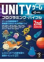 Unityゲーム プログラミン...