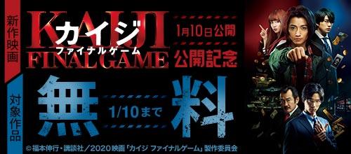 [2019/12/28 - 2020/01/10] 新作映画『カイジ ファイナルゲーム』公開記念 カイジシリーズ無料キャンペーン