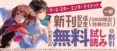[2020/02/15 - 2020/02/28] ラノベ新刊配信記念キャンペーン