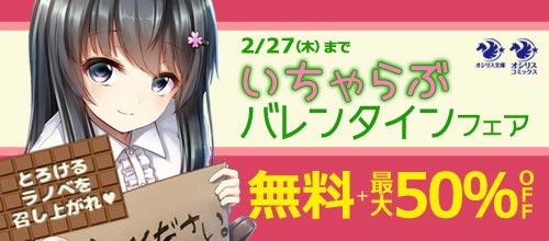 [2020/02/14 - 2020/02/27] いちゃらぶバレンタインフェア