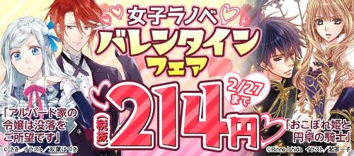 [2020/02/14 - 2020/02/27] 女子ラノベ バレンタインフェア