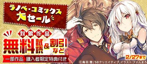 [2020/02/14 - 2020/02/27] ラノベ・コミックス大セール