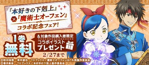 [2020/02/14 - 2020/02/27] 『本好きの下剋上』×『魔術士オーフェン』コラボ記念フェア