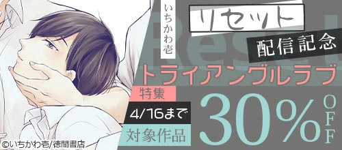 [2020/04/03 - 2020/04/16] 『リセット』配信記念 トライアングルラブ特集