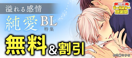 [2020/06/19 - 2020/07/17] オールスター感謝祭 溢れる感情 純愛BL特集