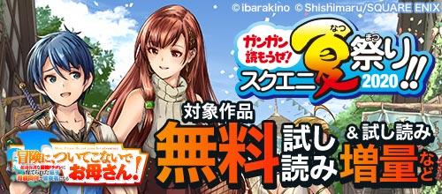 [2020/07/03 - 2020/07/21] ガンガン読もうぜ!スクエニ夏祭り!! 2020