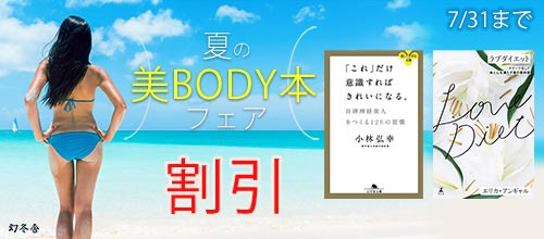 [2020/07/01 - 2020/07/31] 夏の美BODY