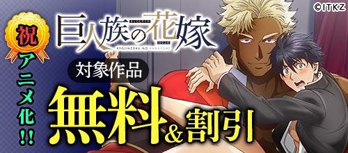 [2020/07/03 - 2020/08/31] 『巨人族の花嫁』アニメ化記念特集