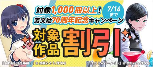 [2020/07/10 - 2020/07/16] 芳文社70周年記念キャンペーン