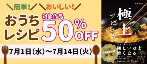 [2020/07/01 - 2020/07/14] おうちレシピ50%OFFキャンペーン