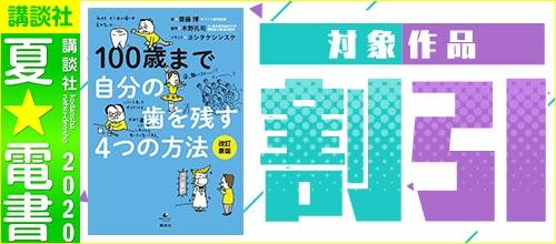 [2020/07/10 - 2020/07/23] 講談社 夏☆電書2020