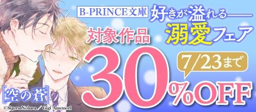 [2020/07/10 - 2020/07/23] B-PRINCE文庫 好きが溢れる 溺愛フェア
