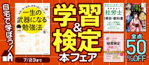 [2020/07/10 - 2020/07/23] 自宅で学ぼう! 学習&検定本フェア