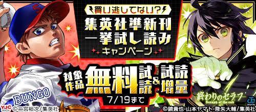 [2020/07/10 - 2020/07/19] 買い逃してない?集英社準新刊一挙試し読みキャンペーン!!!