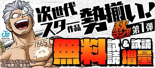 [2020/09/11 - 2020/09/24] 秋マン!!2020 第1弾