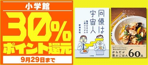 [2020/09/16 - 2020/09/29] 【pt還元】小学館30%ポイント還元