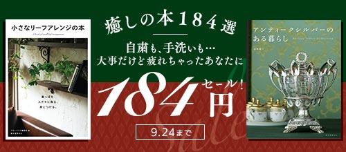 [2020/09/11 - 2020/09/24] 自粛も、手洗いも…大事だけど疲れちゃったあなたに、癒しの本184選 184円セール!
