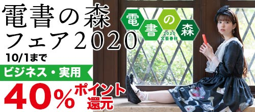 [2020/09/18 - 2020/10/01] 【pt還元】電書の森フェア ビジネス 40%ポイント還元