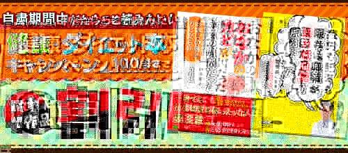 [2020/09/18 - 2020/10/01] 自粛期間中だからこそ読みたい!健康・ダイエット本キャンペーン