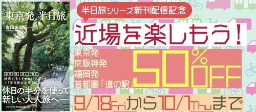 [2020/09/18 - 2020/10/01] 近場を楽しもう! 半日旅新刊配信記念キャンペーン