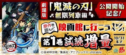 [2020/10/16 - 2020/10/31] 劇場版『鬼滅の刃』 無限列車編 公開開始記念!原作を読んで映画館に行こうキャンペーン!