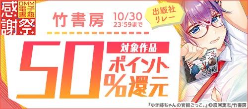 [2020/10/28 - 2020/10/30] 【pt還元】vntkg電子書籍感謝祭 出版社リレー 竹書房