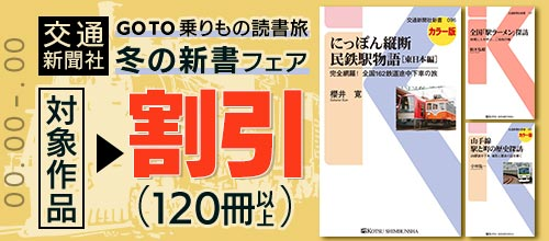 [2020/11/01 - 2021/01/31] GO TO 乗りもの読書旅 冬の交通新聞社新書フェア