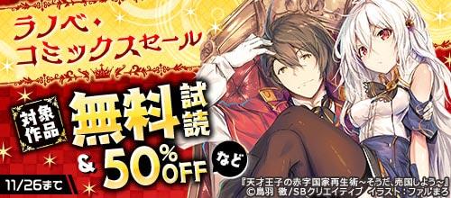 [2020/11/12 - 2020/11/26] ラノベ・コミックス セール