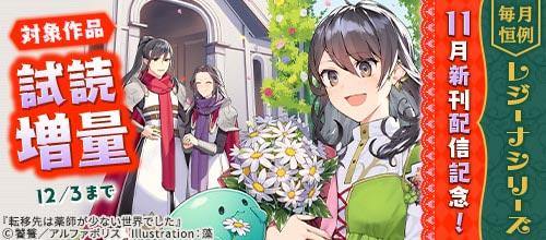 [2020/11/20 - 2020/12/03] 【レジーナシリーズ】11月新刊配信記念!試し読み増量フェア