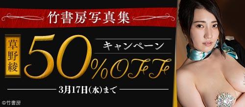 [2020/12/17 - 2021/03/17] 竹書房写真集 草野綾50%OFFキャンペーン