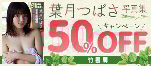 [2021/01/07 - 2021/04/07] 竹書房 葉月つばさ写真集50%OFFキャンペーン