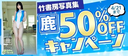 [2021/01/21 - 2021/04/21] 竹書房写真集 鹿50%OFFキャンペーン