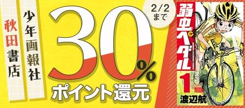 [2021/01/20 - 2021/02/02] 【pt還元】秋田書店、少年画報社 30%ポイント還元