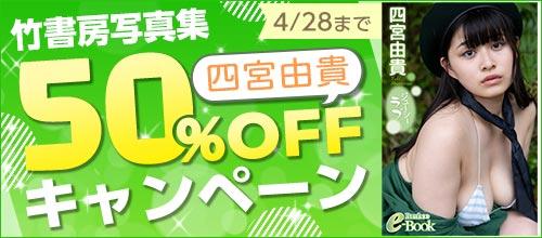 [2021/01/28 - 2021/04/28] 竹書房写真集 四宮由貴50%OFFキャンペーン