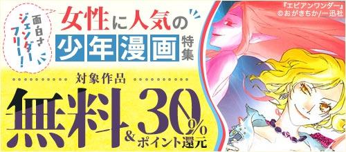 [2021/02/12 - 2021/02/26] 【pt還元】面白さジェンダーフリー!女性に人気の少年漫画特集