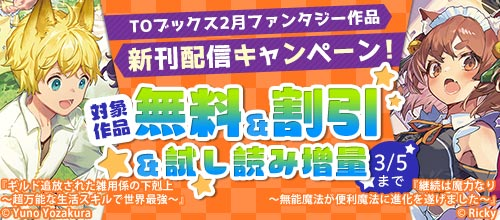 [2021/02/20 - 2021/03/05] TOブックス2月ファンタジー作品新刊配信キャンペーン!