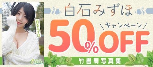 [2021/03/25 - 2021/06/23] 竹書房写真集 白石みずほ50%OFFキャンペーン