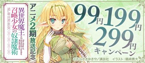 [2021/04/02 - 2021/07/09] アニメ2期放送記念!『異世界魔王』フェア