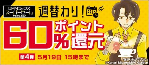 [2021/05/12 - 2021/05/19] 【pt還元】週替わり!60%ポイント還元 第4弾