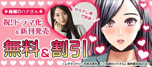 [2021/04/08 - 2021/04/21] 『高嶺のハナさん』ドラマ化&新刊配信キャンペーン