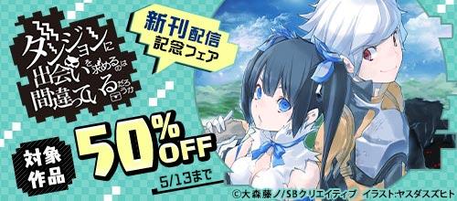 [2021/04/22 - 2021/05/13] 【50%OFF】『ダンまち』新刊発売記念フェア