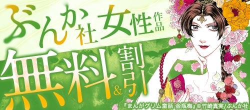 [2021/04/30 - 2021/05/13] ぶんか社 女性バナー